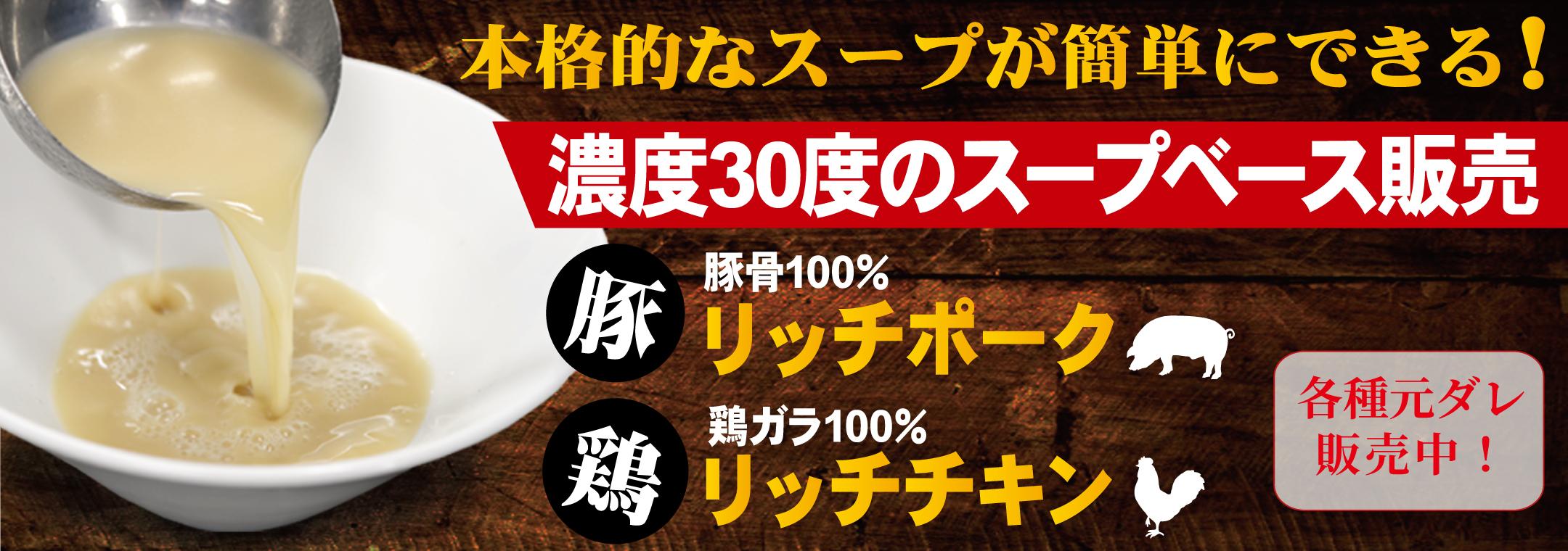 濃度30度の濃厚スープベース販売開始!豚100%・鶏100%!