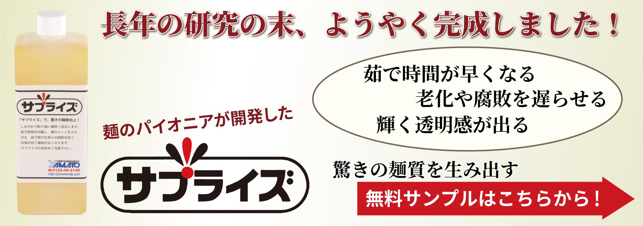 長年の研究の末、ようやく完成! 麺職人の酢 サプライズ 無料サンプルプレゼント中。