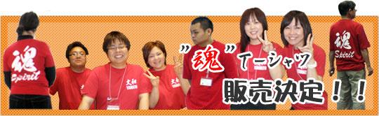 大和魂Tシャツ 販売決定!!